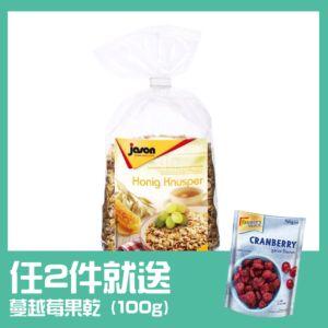[德國Jason傑森] 蜂蜜脆麥片 (400g/包)