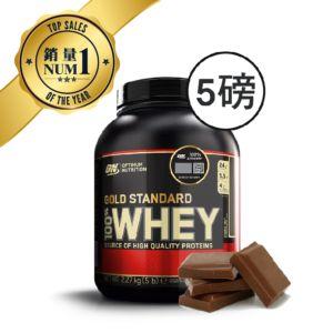 [美國 ON] 黃金比例乳清蛋白-雙倍巧克力(5磅/罐)