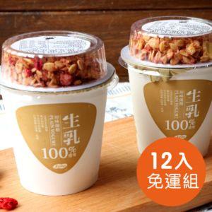 [Juono] 繽紛莓果麥片優格杯(130ml*12杯)