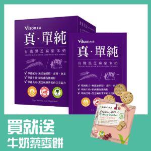 [米森] 有機黑芝麻紫米奶 (35g x8包/盒)