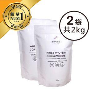 [Daily Boost蛋白粉] 無添加濃縮乳清蛋白(MSG分裝)(2kg共2袋)