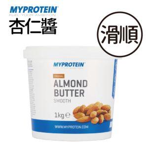 [英國 Myprotein] 無添加杏仁醬-滑順(1kg/罐)