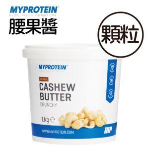 [英國 Myprotein] 無添加腰果醬-顆粒(1kg/罐)