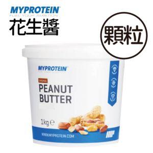 [英國 Myprotein] 無添加花生醬-顆粒(1kg/罐)