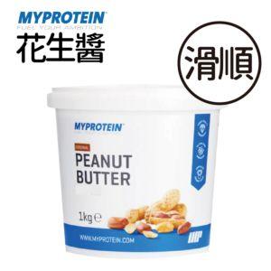 [英國 Myprotein] 無添加花生醬-滑順(1kg/罐)