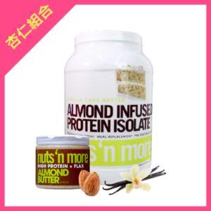 [美國 Nuts' n More] 香濃杏仁醬(454g/罐)+杏仁乳清蛋白-香草風味(2.1磅/罐)