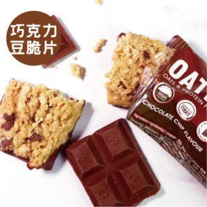 [英國 Oatein] 烘焙巧克力豆脆片蛋白燕麥棒(40g/根)