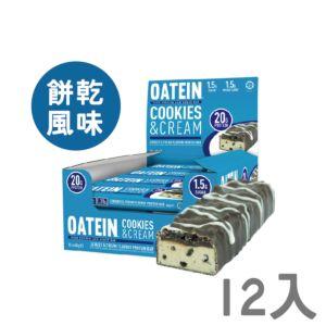 [英國 Oatein] 餅乾風味蛋白棒(60gx12)