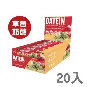 [英國 Oatein] 烘焙草莓奶酪蛋白燕麥棒(40gx20入)