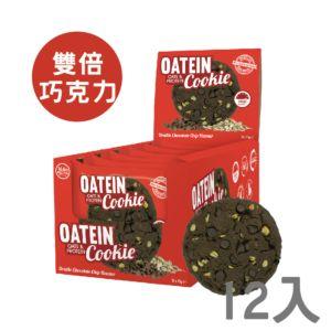 [英國 Oatein] 雙倍巧克力燕麥蛋白餅乾(75gx12)