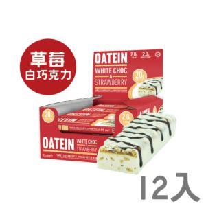 [英國 Oatein] 草莓白巧克力蛋白棒(60gx12)