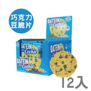 [英國 Oatein] 巧克力豆脆片燕麥蛋白餅乾(75gx12)