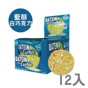 [英國 Oatein] 藍莓白巧克力燕麥蛋白餅乾(75gx12)