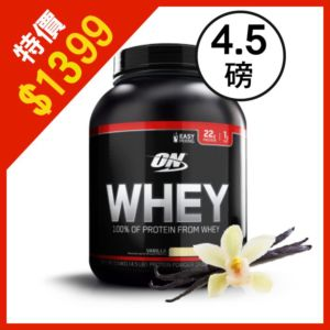 [美國 ON] 黑標WHEY 綜合乳清蛋白-香草(4.5磅/罐)