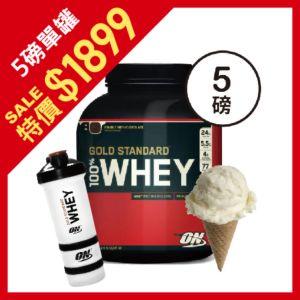 [美國 ON] 黃金比例乳清蛋白-香草冰淇淋(5磅/罐)