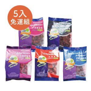 [天時生技] (冷凍藍莓+蔓越莓+草莓+覆盆莓+黑醋栗)5包入家庭免運組