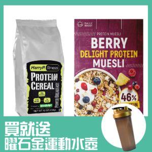 [蛋白增量組] Seitenbacher可可蛋白質穀物+Daily Boost日卜力 野莓饗宴蛋白麥片