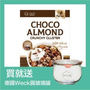 [Daily Boost日卜力] 有機巧克力堅果酥脆穀物 (350g/盒) {效期: 2019-04-03}