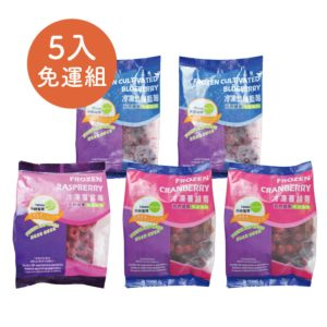 [天時生技] 5包入家庭免運組- 冷凍藍莓*2+蔓越莓*2+覆盆莓  (400g/包*5包)