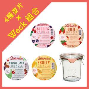 [不能莓有你] Nature's Sensation脆麥片4種口味+[德國Weck]742高筒圓玻璃罐(附玻璃蓋與密封配件)