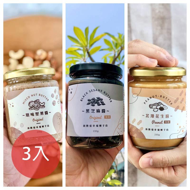[新勝裕] 無糖拌醬3入組 (230g/罐) (全素) 花生醬*1芝麻醬*1堅果醬*1