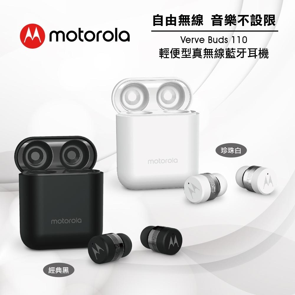 [美國 Motorola] 輕便型真無線藍牙耳機 Verve Buds 110