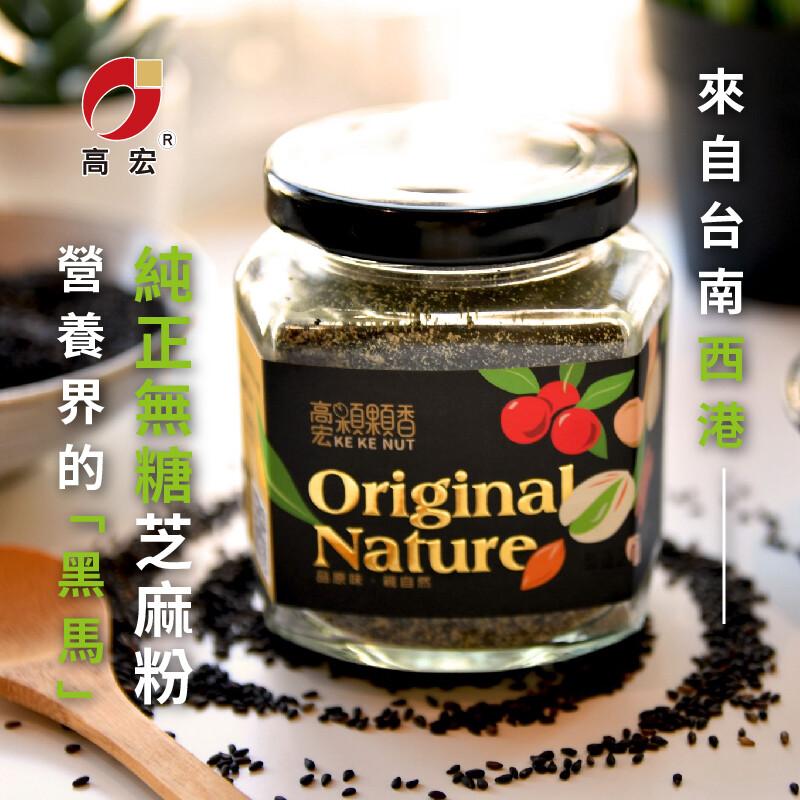 [高宏顆顆香] 無糖黑芝麻粉 (100g/罐) (全素)