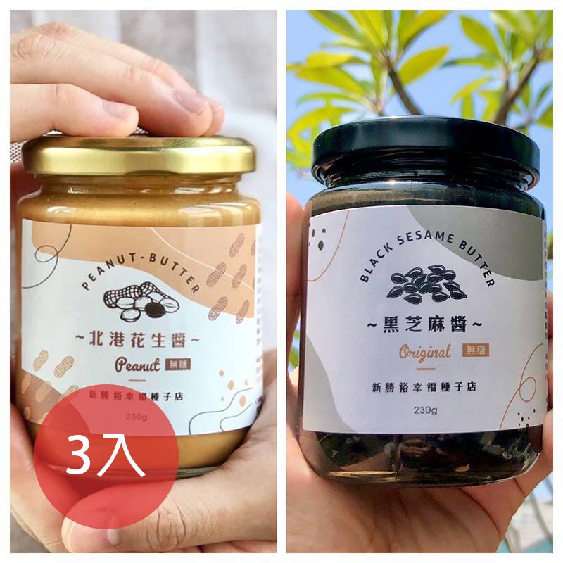 [新勝裕] 無糖拌醬3入組 (230g/罐) (全素) 花生醬*2芝麻醬*1
