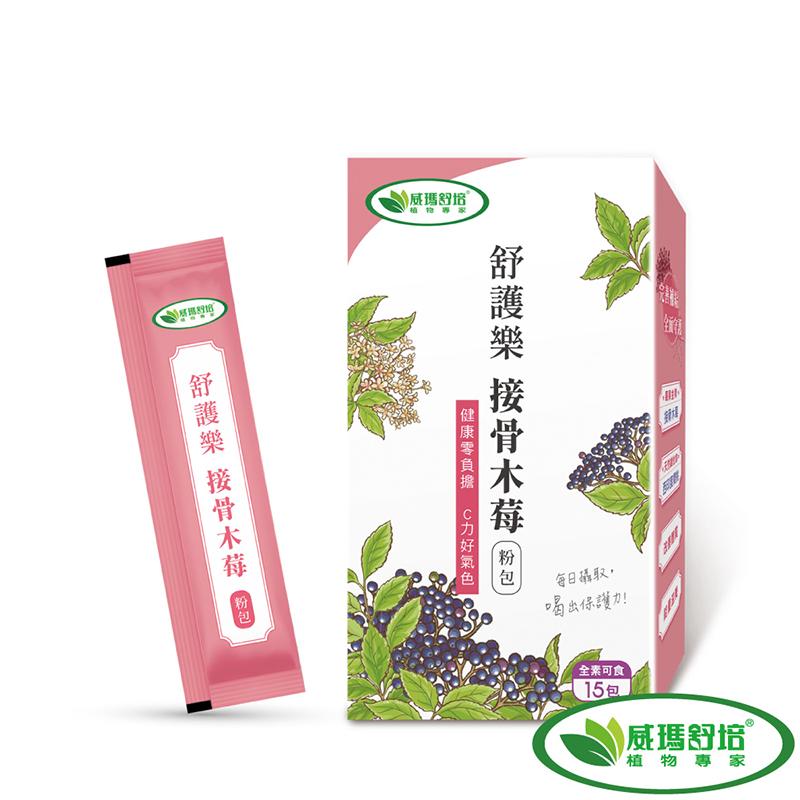 [威瑪舒培] 舒護樂接骨木莓粉包 (2.5g/包) 15入