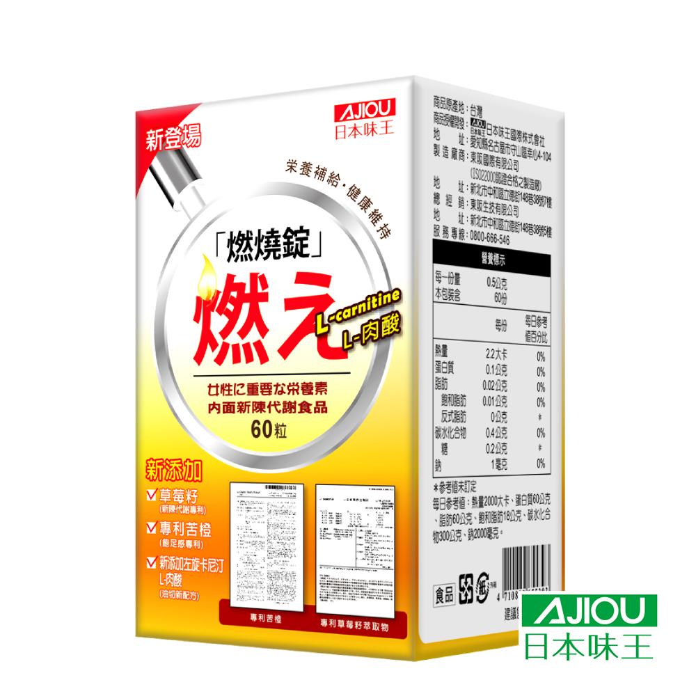 [日本味王] 燃燒錠二代(60粒/盒)(奶素)