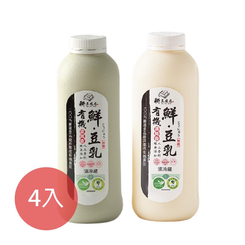 [本家生機] (新鮮直送免運價) 有機無糖鮮豆乳 (960g/瓶)*2+有機無糖黑豆鮮豆乳 (960g/瓶) (全素)*2