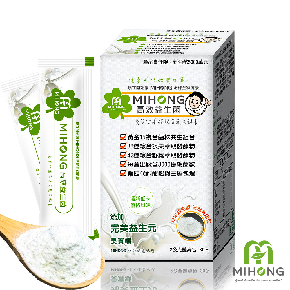 [VIP獨享] MIHONG® 高效益生菌 優格風味 *3盒