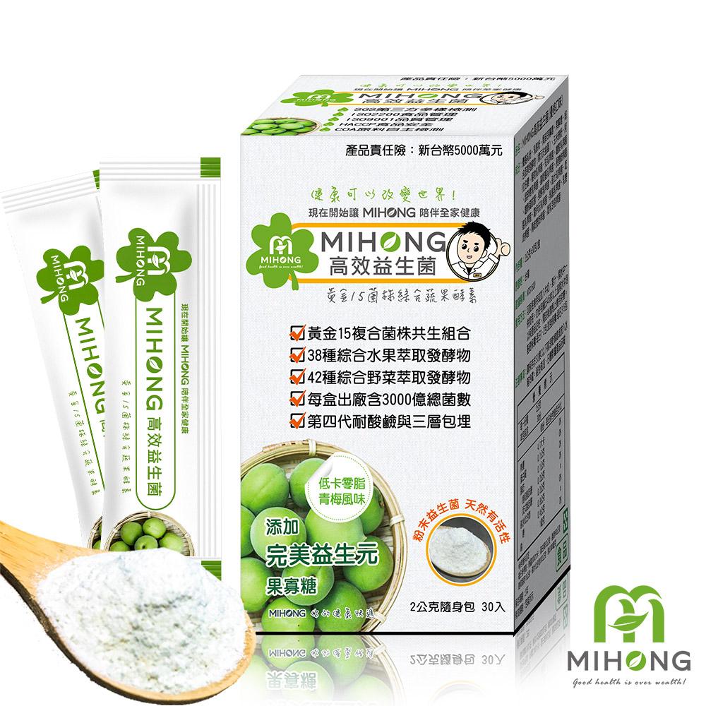 [VIP獨享] MIHONG® 高效益生菌 青梅風味 *3盒