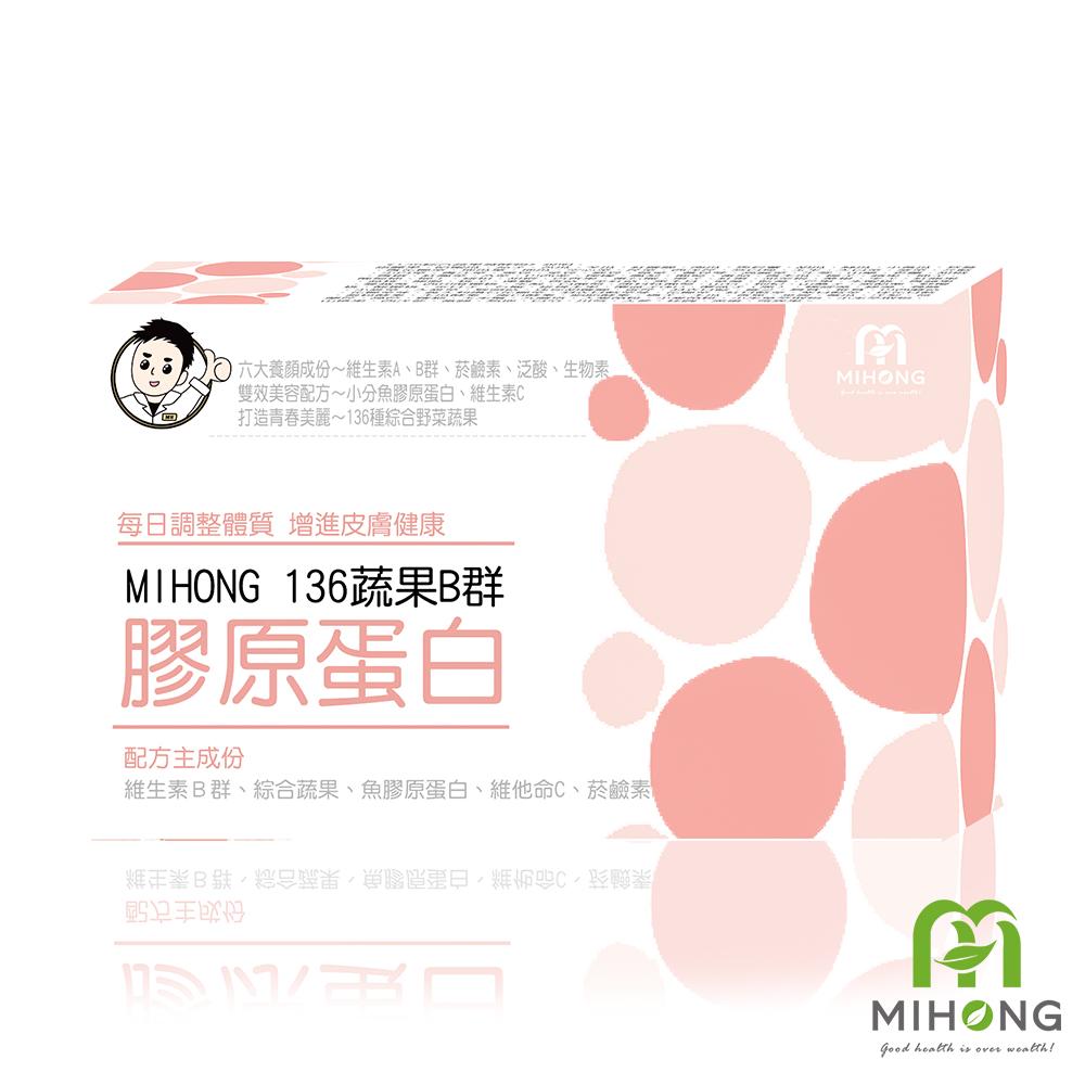 [VIP獨享] MIHONG® 136蔬果B群膠原蛋白 *3盒