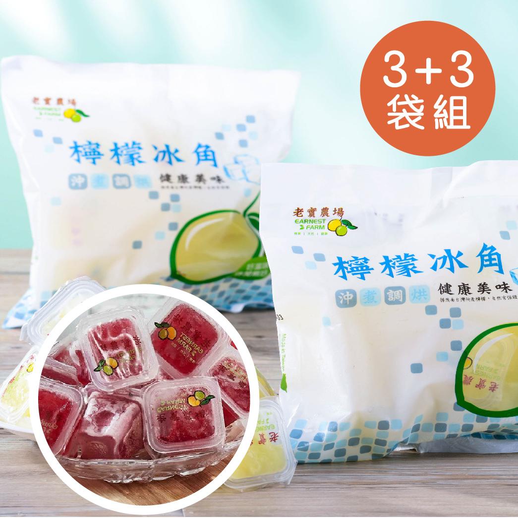 [老實農場] 檸檬冰角+檸檬火龍果冰角 (10入各3袋)