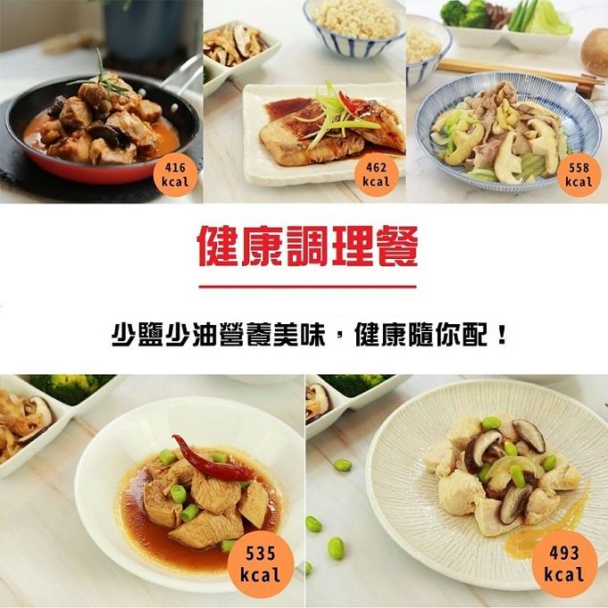 [原味時代] 健康調理餐:綜合口味15餐