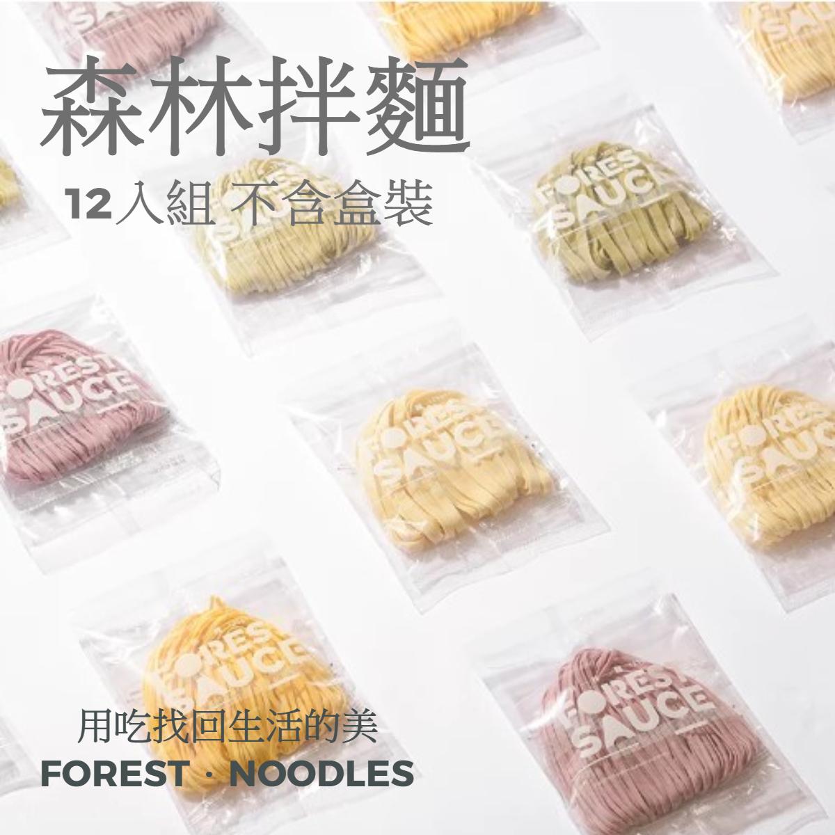 [森林麵食] 拌麵系列(不含盒裝) 綜合12入組