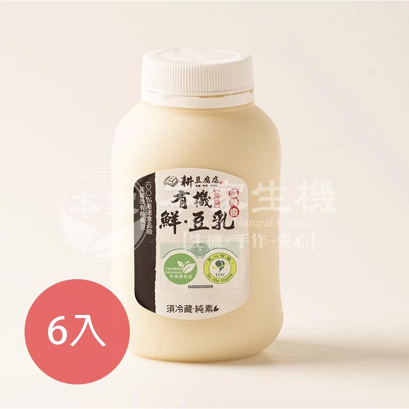 [本家生機] (新鮮直送免運價) 有機無糖鮮豆乳 (360g/瓶) (全素) 6入