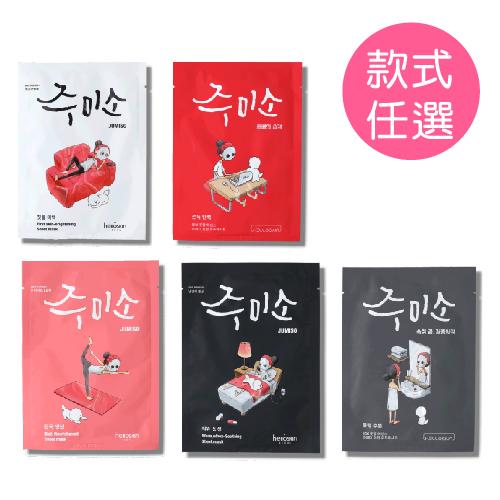 [韓國Hello Skin] 面膜(5片/盒)