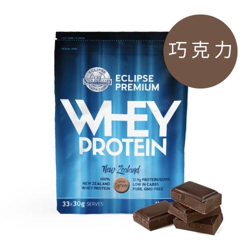 *加贈一包隨手包 [紐西蘭 Eclipse Premium] 清真認證 非基改草飼牛濃縮乳清蛋白 - 巧克力風味 (1KG/袋)
