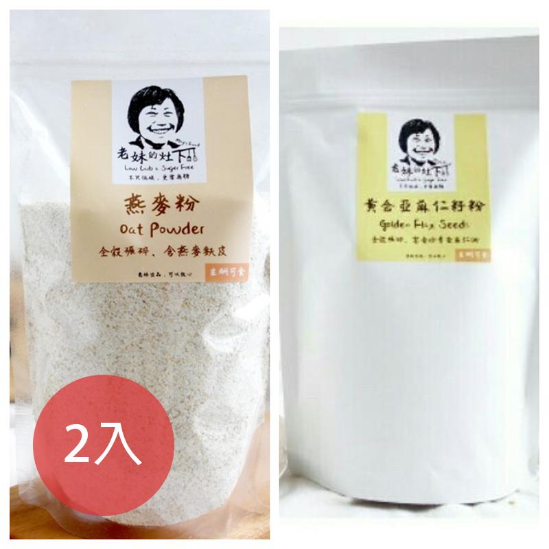 [老妹的灶下] 黃金亞麻仁籽粉 (500g/包)+燕麥粉 (500g/包)  (全素)