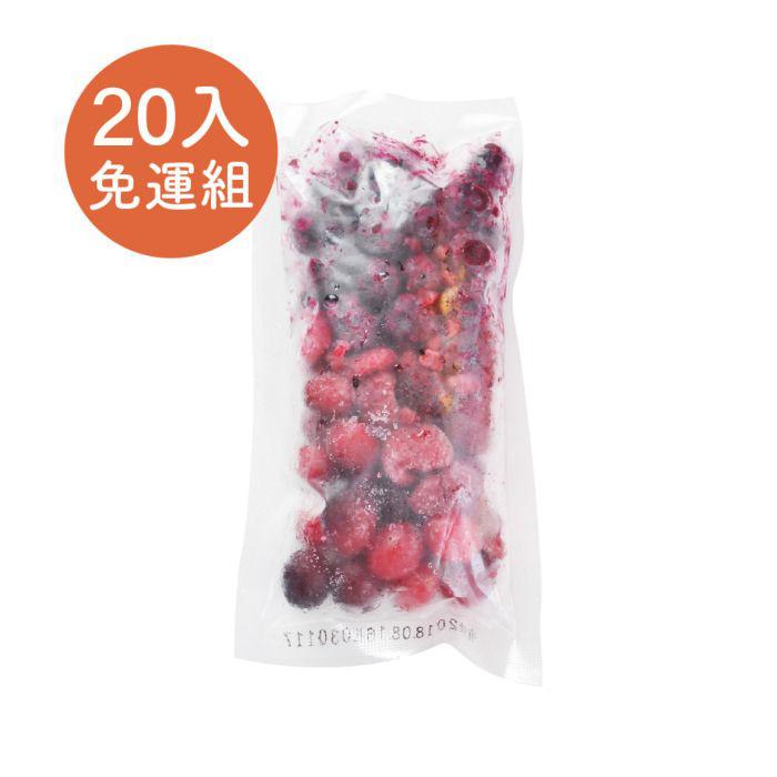 [天時生技] 3in1冷凍莓果(藍莓+蔓越莓+覆盆莓)DIY果汁配方包20入嘗鮮免運組