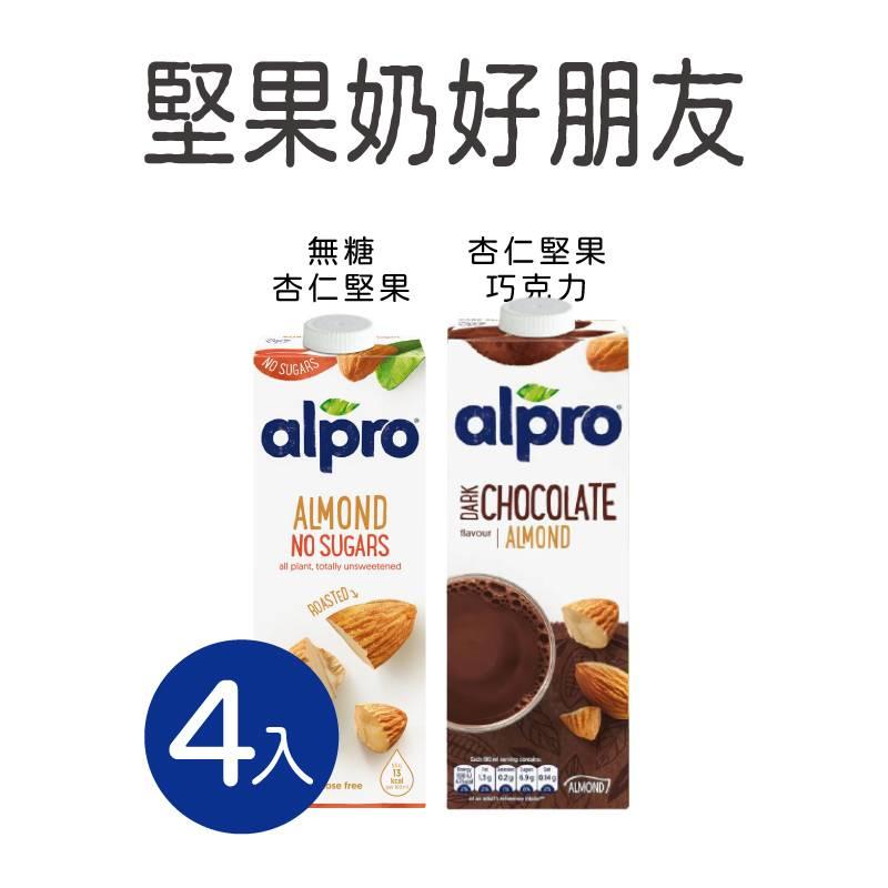 [即期品] [團購推薦] ALPRO堅果奶好朋友4瓶組 (無糖杏仁奶1L*2+杏仁堅果巧克力1L*2) {效期: 2021-04-26}