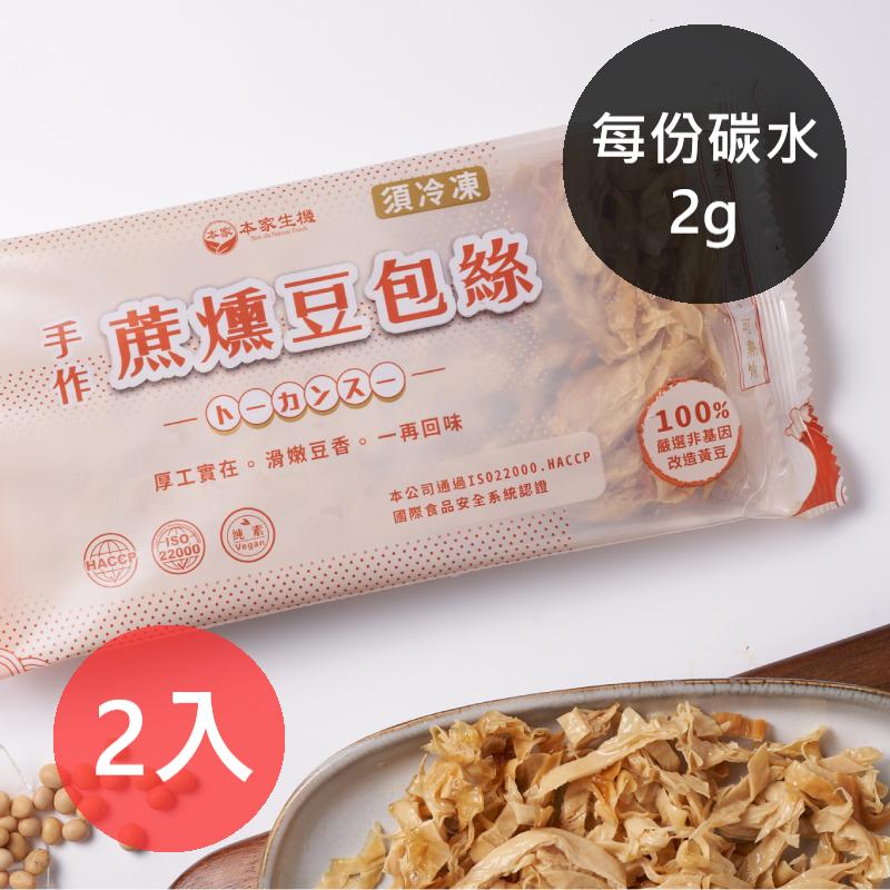 [本家生機](新鮮含運價)蔗燻豆包絲(150g/包)(全素)*2