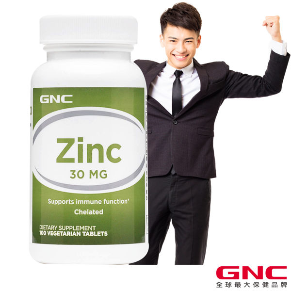 [美國 GNC] 優立鋅食品錠100錠(全素)