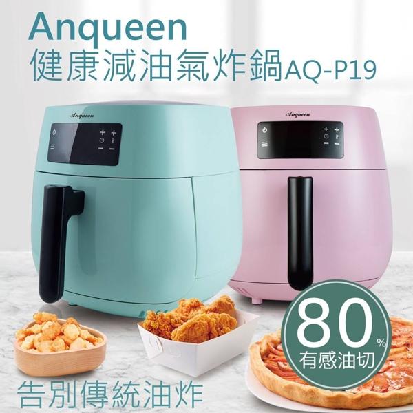 [Anqueen 安晴] 健康減油氣炸鍋AQ-P19
