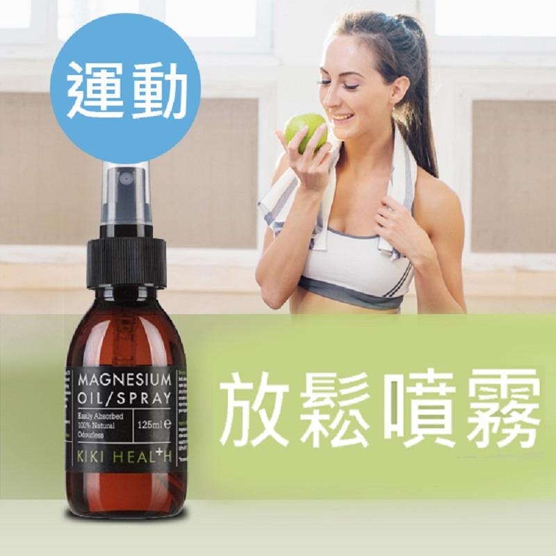*買一送一*運動登山必備*[KIKI-Health] 純鎂油噴霧 (125ml/瓶) (全素)