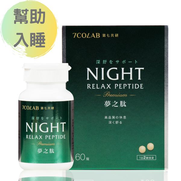 [第七共研] 夢之肽 RELAX PEPTIDE 紅藻鈣X海洋鎂專利舒眠肽 (60錠/瓶) (全素)