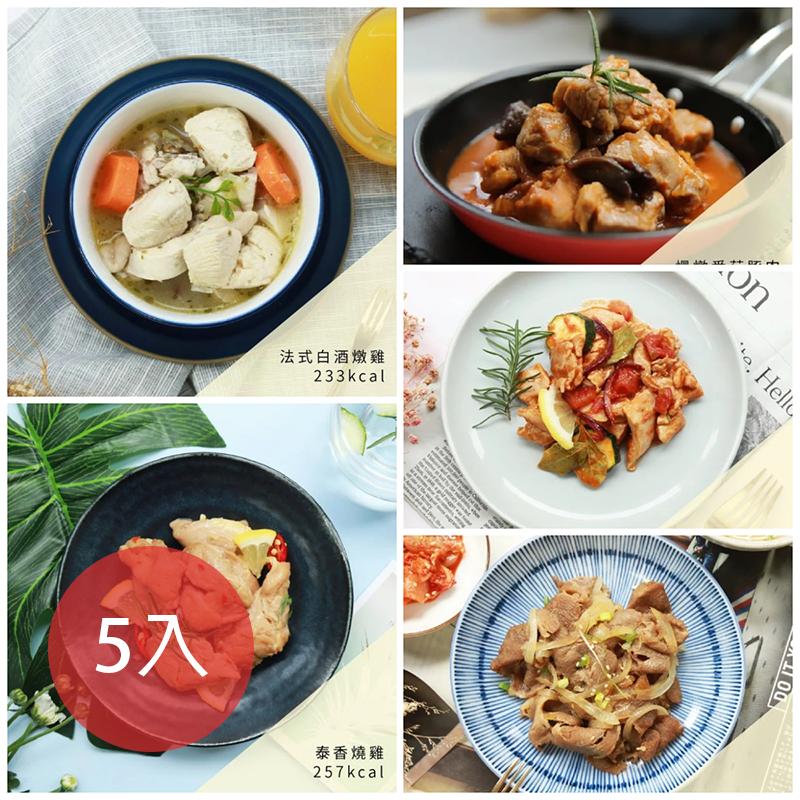 [原味時代] 減醣料理綜合口味 5包組 (無蔬菜包)(番茄+白酒+紐奧+泰香+壽喜*各1包)