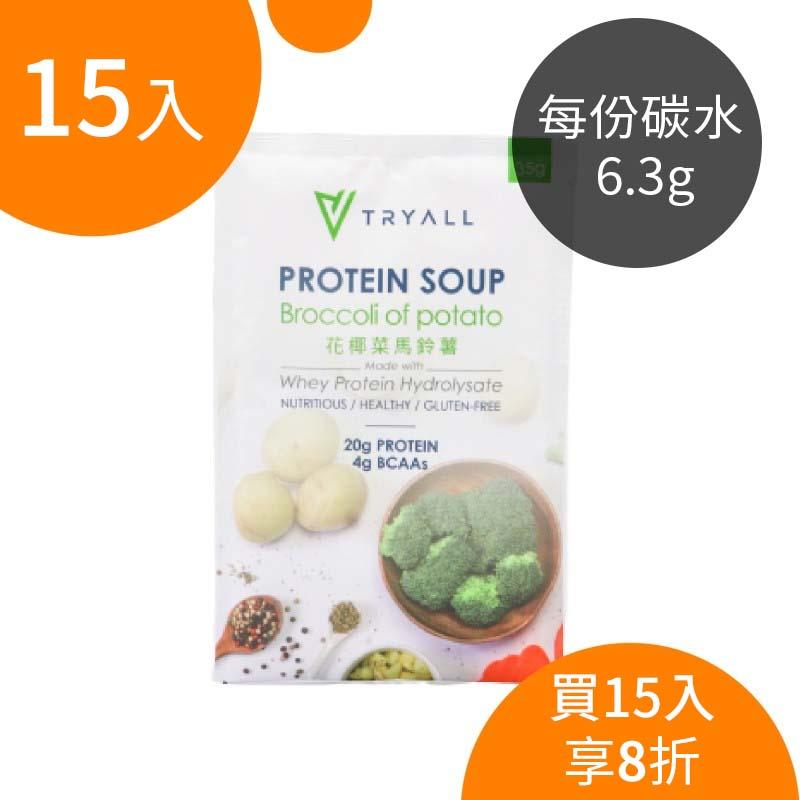 [台灣 Tryall] 高蛋白濃湯(35g/包) 花椰菜馬鈴薯 15包 (五辛素)